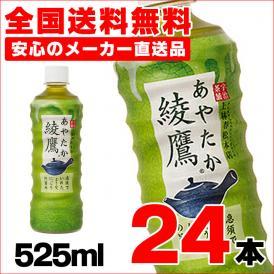 綾鷹 525ml ペットボトル 24本入り1ケース 合計24本 送料無料