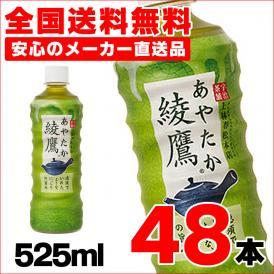 綾鷹 525ml ペットボトル 24本入り2ケース 合計48本 送料無料