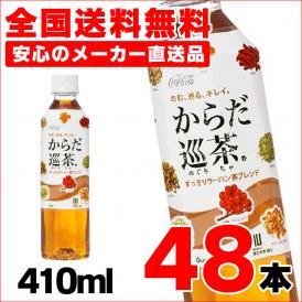 からだ巡茶 410ml ペットボトル 24本入り2ケース 合計48本 送料無料