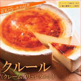 濃厚クリーミーなのに後味すっきり♪ クルール クレームブリュレタルト チーズタルト 父の日 送料無料