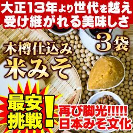 新登場最安挑戦!大正13年創業 世代を越えて受け継がれる美味しさ 木樽仕込み 米みそ 160g×3袋 見直される日本みそ文化 全国送料無料 お試し