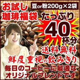 毎日飲めるオリジナルブレンドコーヒー 新発売 コーヒー 珈琲 選べる 豆 中挽き 粉 40杯分 福袋 400g 送料無料 業務用 お試し