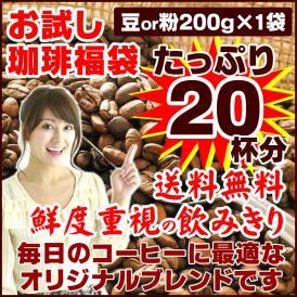 毎日飲めるオリジナルブレンドコーヒー 新発売 コーヒー 珈琲 選べる 豆 中挽き 粉 20杯分 福袋 200g 送料無料 業務用 お試し