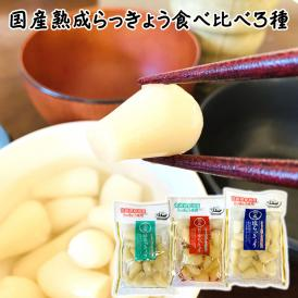 熟成らっきょう食べ比べ3種 宮崎県都城産使用 熟成甘らっきょう2袋 熟成ピリ辛らっきょう1袋 熟成塩らっきょう1袋 合計4袋入 送料無料 ポイント消化
