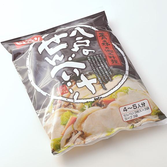 B級グルメ! しんぼりの八戸せんべい汁 【4~5人分】
