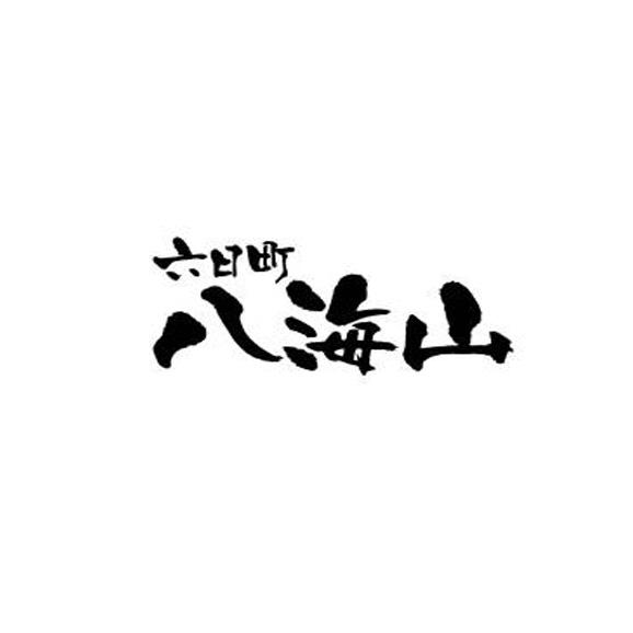 【スマリフ】六日町八海山スキー場 早割リフト1日券2枚綴り<全日┃大人>02