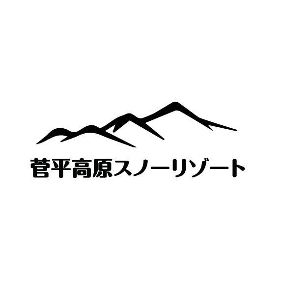 【スマリフ】菅平高原スノーリゾート(ダボス・太郎エリア) パック券02