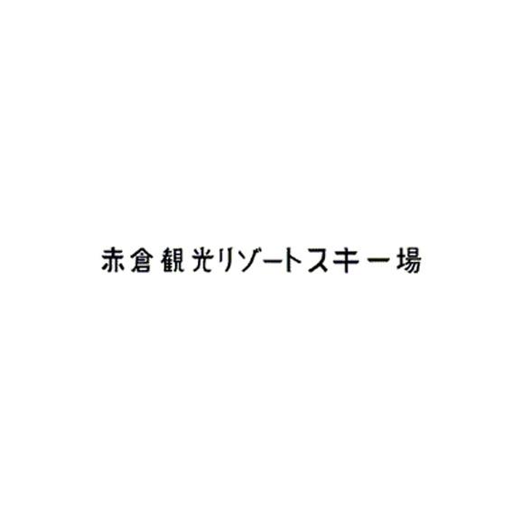 【スマリフ】赤倉観光リゾートスキー場 リフトランチ付パック券<全日 小人>02