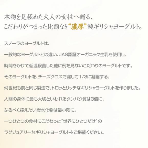 """【有機生乳100%・800g3倍濃縮】 """"純""""ギリシャヨーグルト・無糖255g03"""