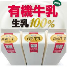 【JAS認証100%有機生乳】スノーラ・オーガニック低温殺菌牛乳