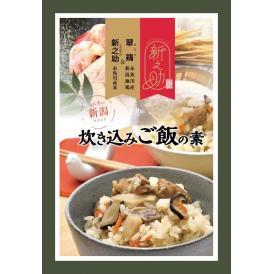 にいがた地鶏「翠鶏(みどり)」の炊き込みご飯