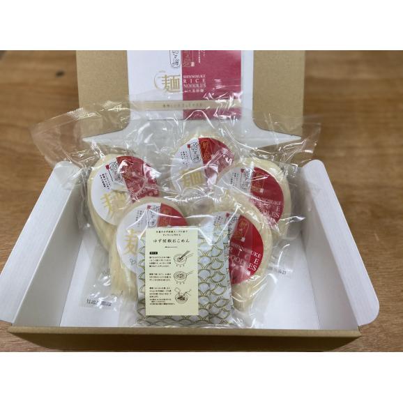 新之助 米粉麺セット(ゆず胡椒粉末スープ付)01