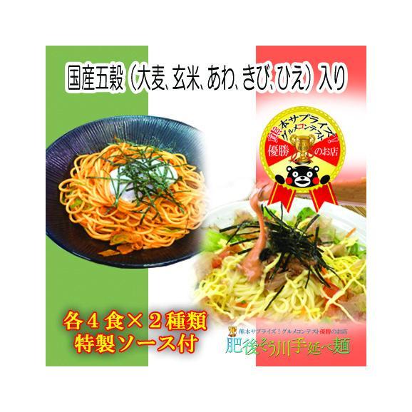 手延べ五穀パスタセット(8食入り特製ソース付)02