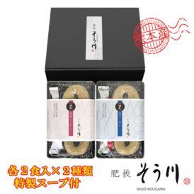 手延べ潤生熊本ラーメンセット(4食入り特製スープ付)