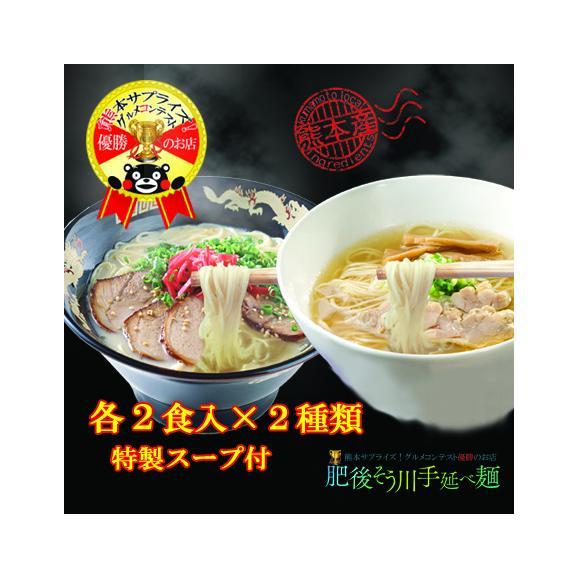 手延べ潤生熊本ラーメンセット(4食入り特製スープ付)02
