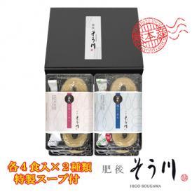 手延べ潤生熊本ラーメンセット(8食入り特製スープ付)