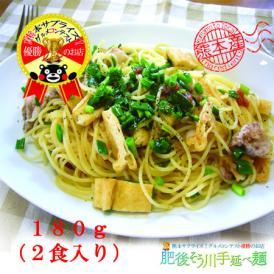 手延べ熊本野菜ガーリックパスタ(2食入り)