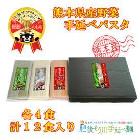 手延べ熊本野菜パスタギフトセット(各4食 計12食入り)