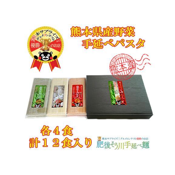 手延べ熊本野菜パスタギフトセット(各4食 計12食入り)01