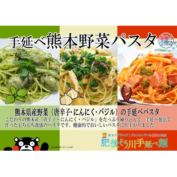 手延べ熊本野菜パスタギフトセット(各4食 計12食入り)02