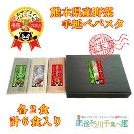 手延べ熊本野菜パスタギフトセット(各2食 計6食入り)