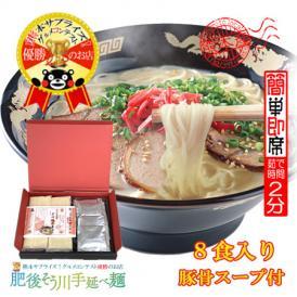 手延べ熊本豚骨ラーメン(8食入り特製スープ付)