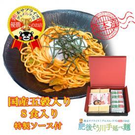 手延べ五穀パスタナポリタン(8食入り特製ソース付)