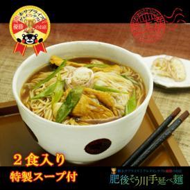 手延べ潤生カレーにゅうめん(2食入り特製スープ付)