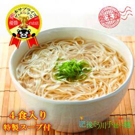 手延べ潤生長中華にゅうめん(4食入り特製スープ付)