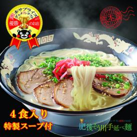 熊本と言えば豚骨ラーメン!熊本県産小麦粉を用いたもちもち食感が特徴の潤生麺です。