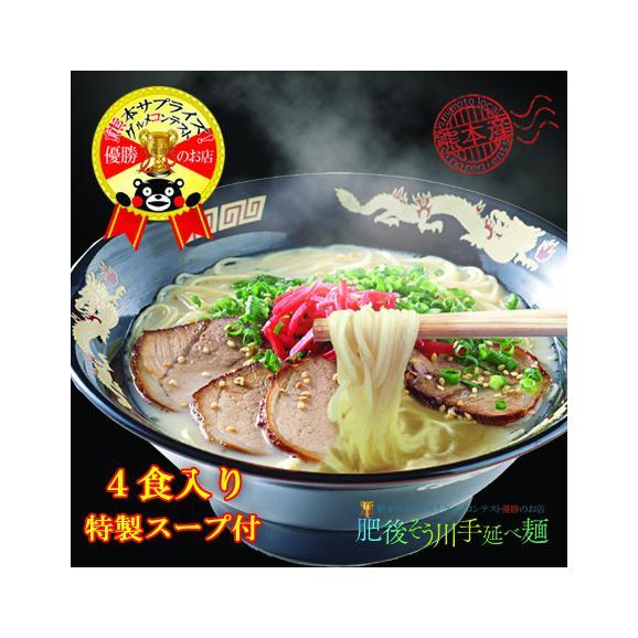 手延べ潤生豚骨ラーメン(4食入り特製スープ付)01