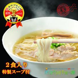 手延べ潤生塩ラーメン(2食入り特製スープ付)