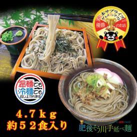 手延べ徳用そば(4.7kg約52食入り)