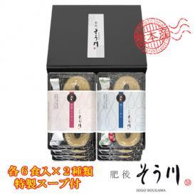 手延べ潤生熊本ラーメンセット(12食入り特製スープ付)