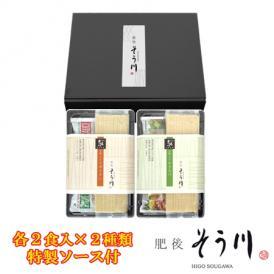 手延べ五穀パスタセット(4食入り特製ソース付)