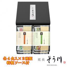手延べ五穀パスタセット(8食入り特製ソース付)