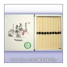 ほんまもんの三輪素麺(そうめん)K-450g紙箱