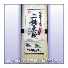 【おすすめ同梱商品!お試し袋入!】ほんまもんの三輪素麺(そうめん)K-250g袋入