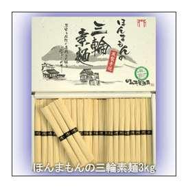 ほんまもんの三輪素麺(そうめん)K-3kg紙箱