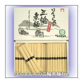 ほんまもんの三輪素麺(そうめん)K-4kg紙箱