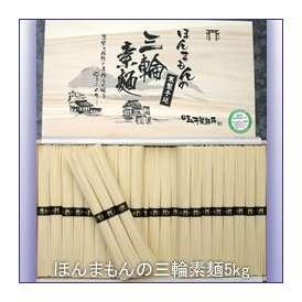 ほんまもんの三輪素麺(そうめん)K-5kg木箱