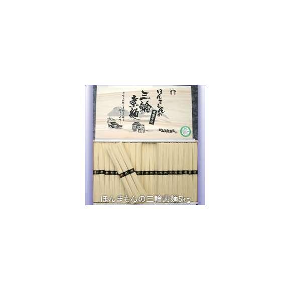 ほんまもんの三輪素麺(そうめん)K-5kg木箱01