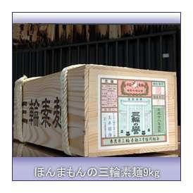 ほんまもんの三輪素麺(そうめん)K-9kg徳用木箱