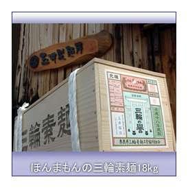 ほんまもんの三輪素麺(そうめん)K-18kg徳用木箱