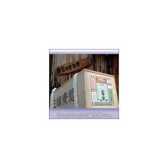 ほんまもんの三輪素麺(そうめん)K-18kg徳用木箱01