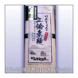 【国産小麦100%使用】K-芳醇250g袋入