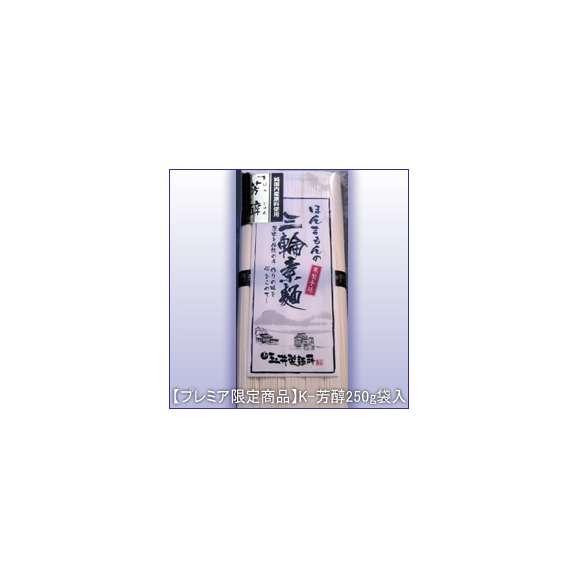 【国産小麦100%使用】K-芳醇250g袋入01