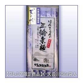 【プレミア限定商品・極細、土蔵熟成ひね素麺(そうめん)】K-天の川250g袋入
