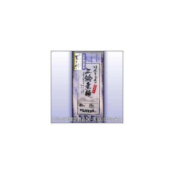 【プレミア限定商品・極細、土蔵熟成ひね素麺(そうめん)】K-天の川250g袋入01