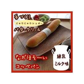 じゃりパン(ミルク)